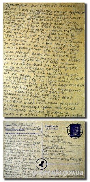 Листи доньки до Момота Павла Як.
