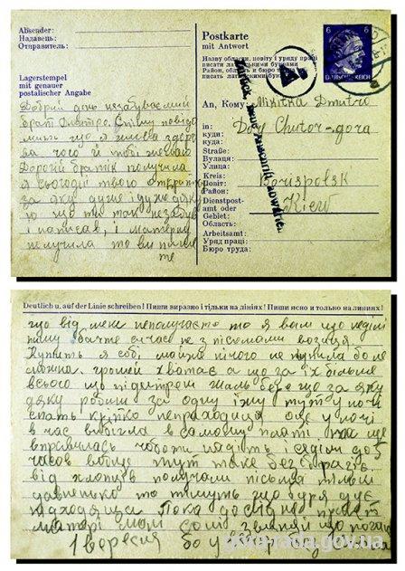 Лист сестри до Микитки Дмитра
