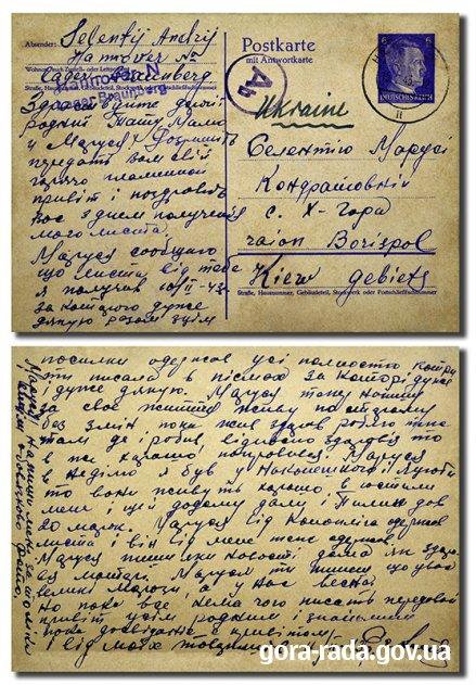Листи Селентія Андрія до Селентія Кіндрата Сіліверстовича та Селентій Марусі Кондратовни