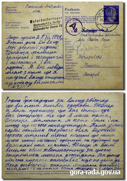 Листи Радченка Костянтина до Радченка Сільвестра