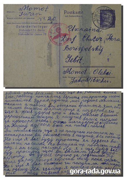 Лист Момота Івана до Момота Олексія Яковича