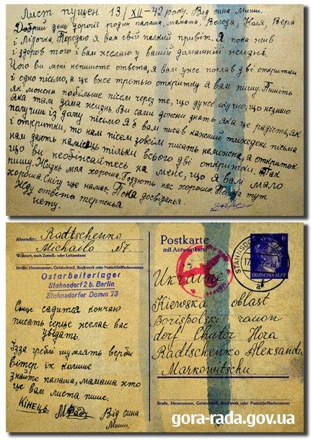 Листи Радченка Михайла до Радченка Олександра Марковича