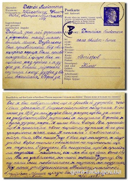 Листи Судомори Дуні до Судомора Михайла та Судомора Дем'яна