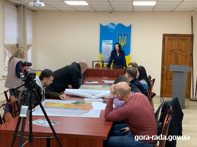Засідання робочої групи з розробки генерального плану с. Гора